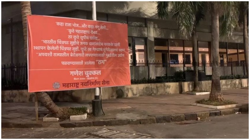 Mumbai: UP CM Yogi Adityanath stayed in the hotel, posters against the Chief Minister outside the same hotel
