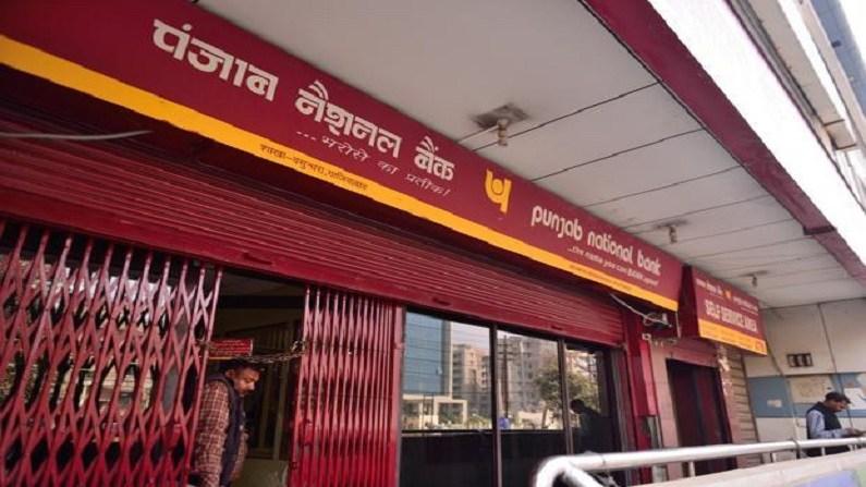 आपके घर तक आ रहा है PNB बैंक, बस करें ये काम और उठाएं बैकिंग सुविधा का लाभ