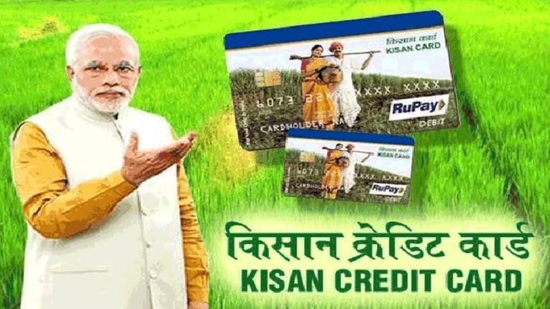ICICI बैंक भी देता है किसान क्रेडिट कार्ड, जानिए क्या है ब्याज दर और आसानी से कैसे बनवा सकते हैं