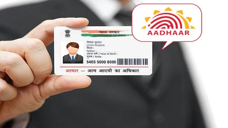 Aadhaar Card Image 1