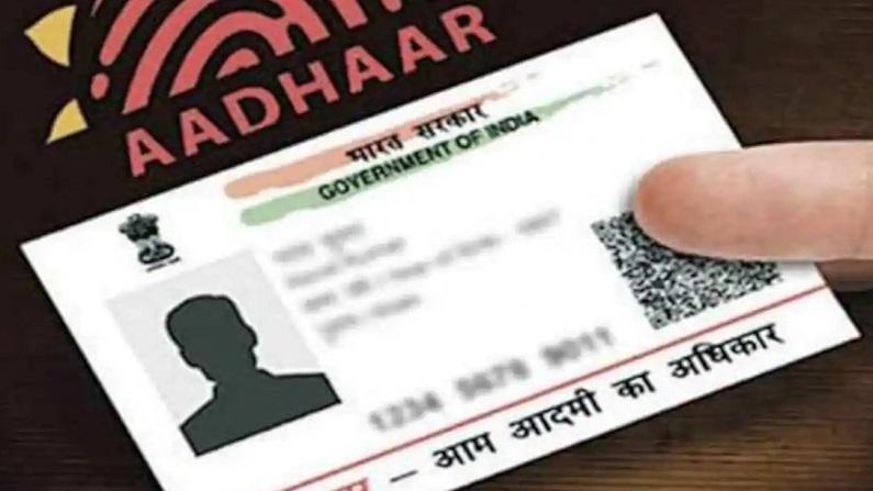 Aadhaar Card Image 2