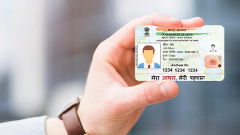 Aadhaar Card Image 3