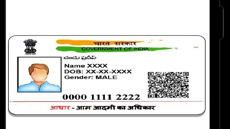 Aadhaar Card Image 4