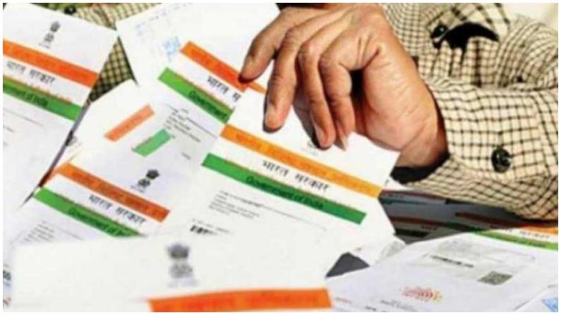 Aadhaar Card Image 5