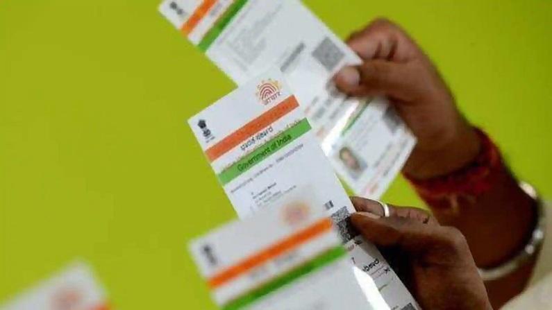 Aadhaar Card Image 6