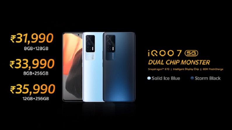 Iqoo 7 Price, iQoo 7, iQOO 7 features, iQOO 7 legend, iQOO 7 series, iQoo 7 smartphone india launch, technology News in Hindi