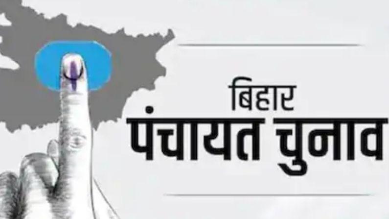 बिहार पंचायत चुनाव की तैयारी अंतिम दौर में है चुनाव आयोग किसी भी दिन चुनाव की अधिसूचना जारी कर सकता है