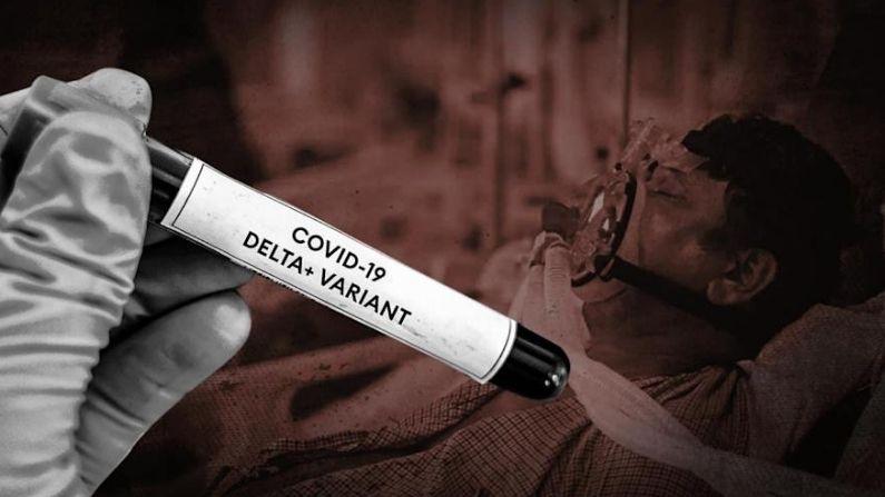 Delta Plus: UP में कोरोना के डेल्टा प्लस वेरिएंट की दस्तक! गोरखपुर और देवरिया में मिले 2 मरीज, एक की मौत, जीनोम सीक्वेंसिंग में खुलासा