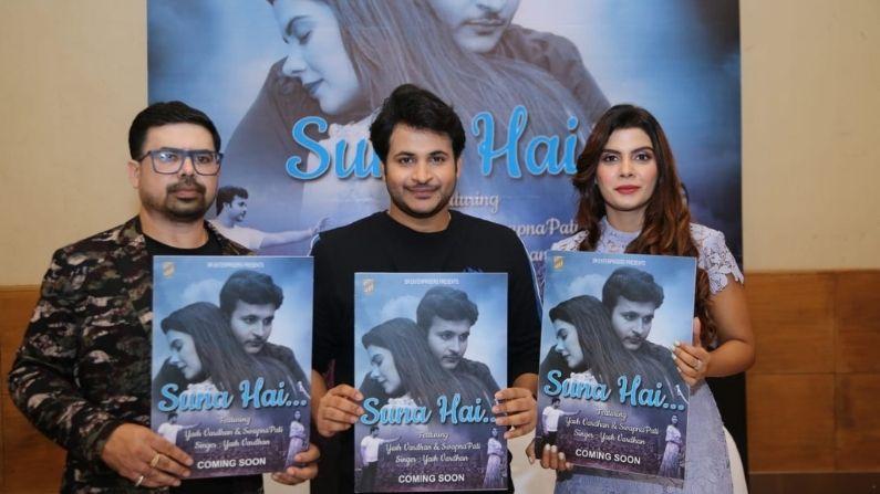 Swapna Pati और Yash Vardhan का नया गाना 'सुना है' का पहला पोस्टर मुंबई में हुआ रिलीज