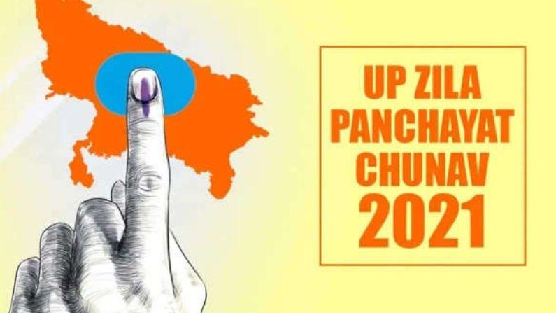 Uttar Pradesh : 53 जिलों में पंचायत अध्यक्ष के लिए आज होगा मतदान, जानें  आपके शहर में कौन है मैदान पर   UP Zila Panchayat Adhyaksh Chunav Today in 53  districts of